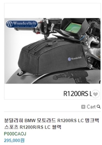 Wunderlich Tank bag »ELEPHANT SPORT« - black Part No. 20653-400 (3주소요)